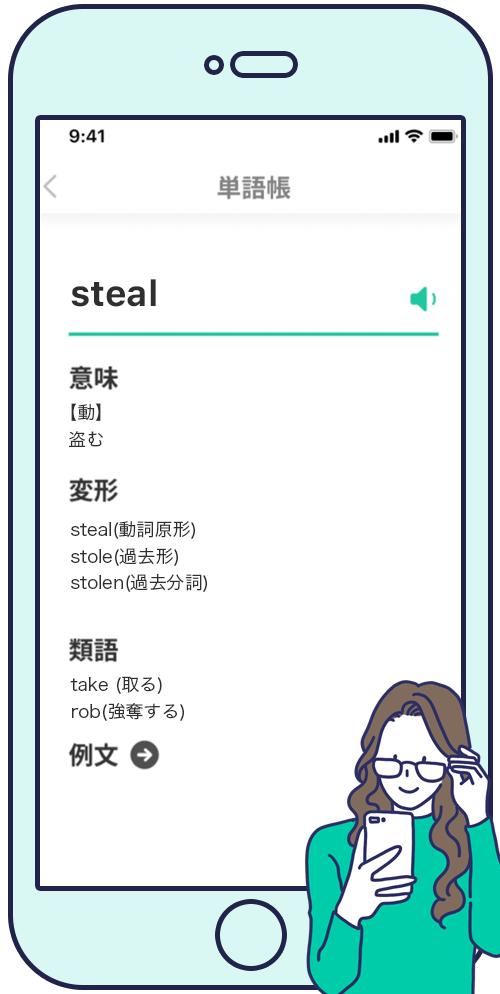 フレーズに登場した単語は 単語帳でも復習可能! 関連語や変形なども一緒に学習できる!