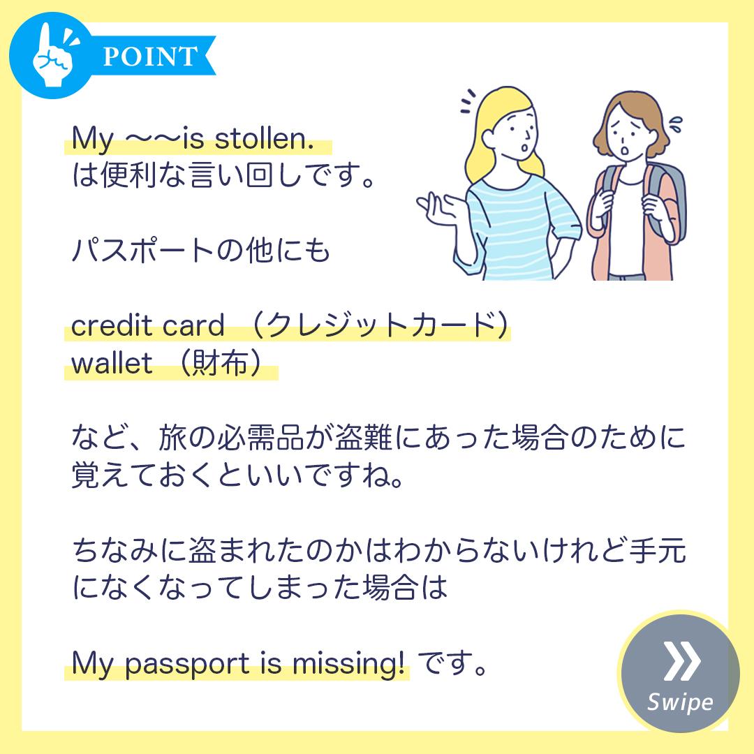 旅先の盗難に便利なフレーズです。