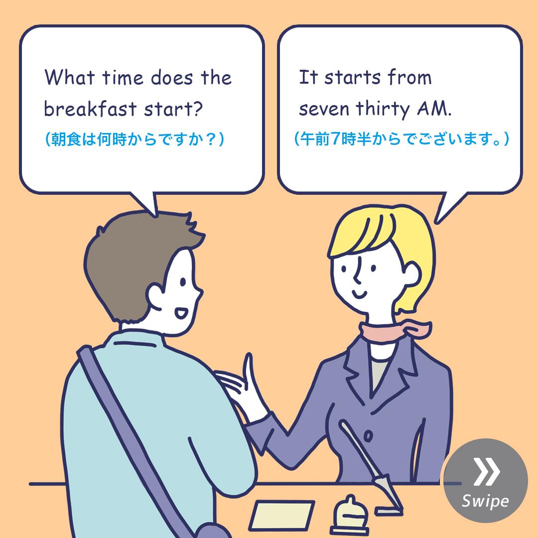 ごはん 英語 朝