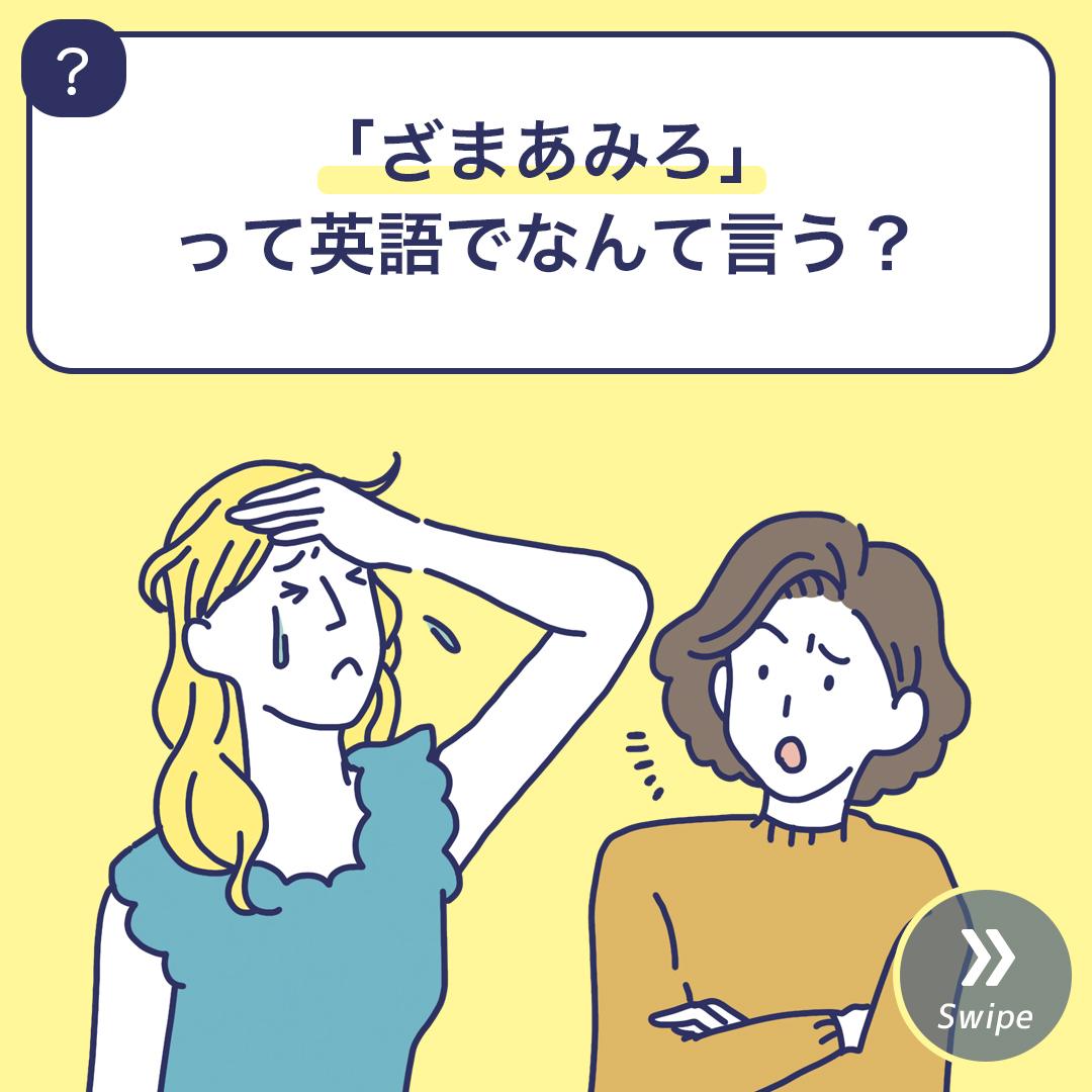 ん 英語 じゃー じゃ