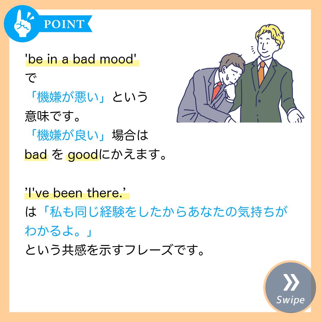 機嫌 が 悪い 英語