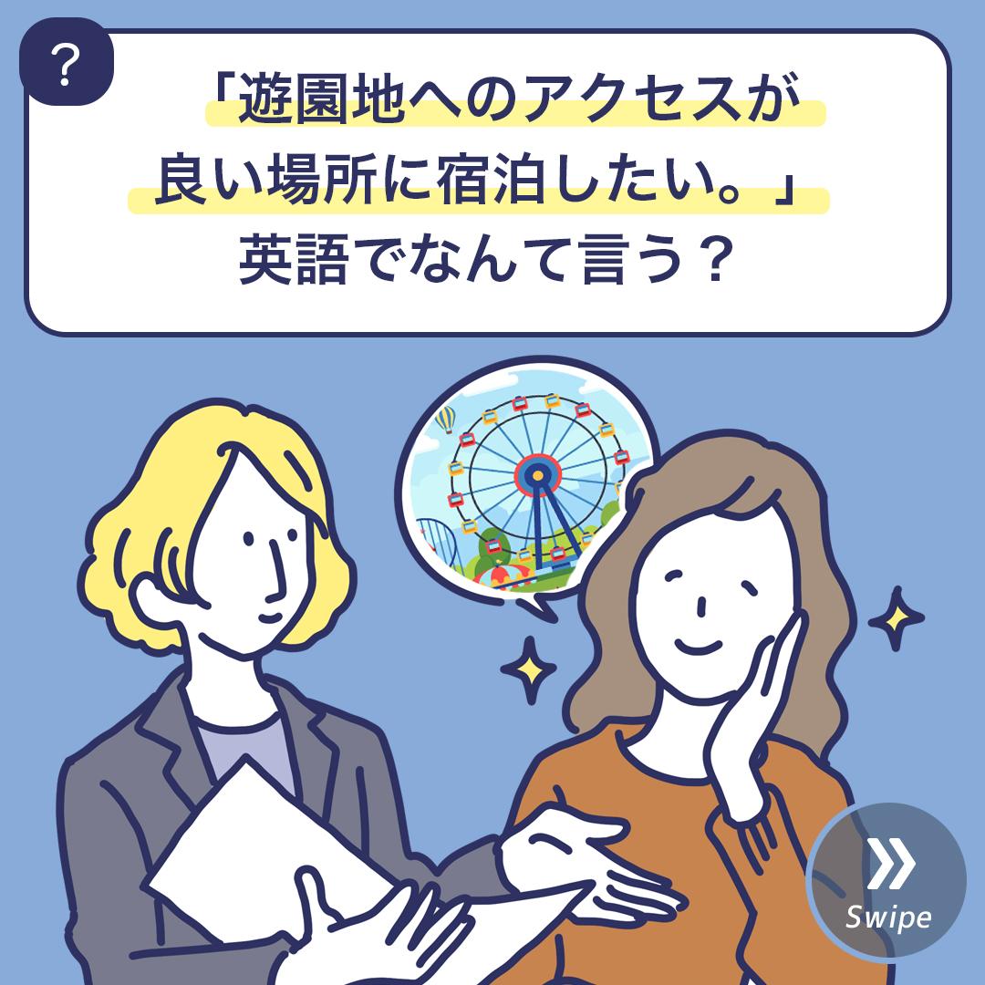 良い 旅行 を 英語