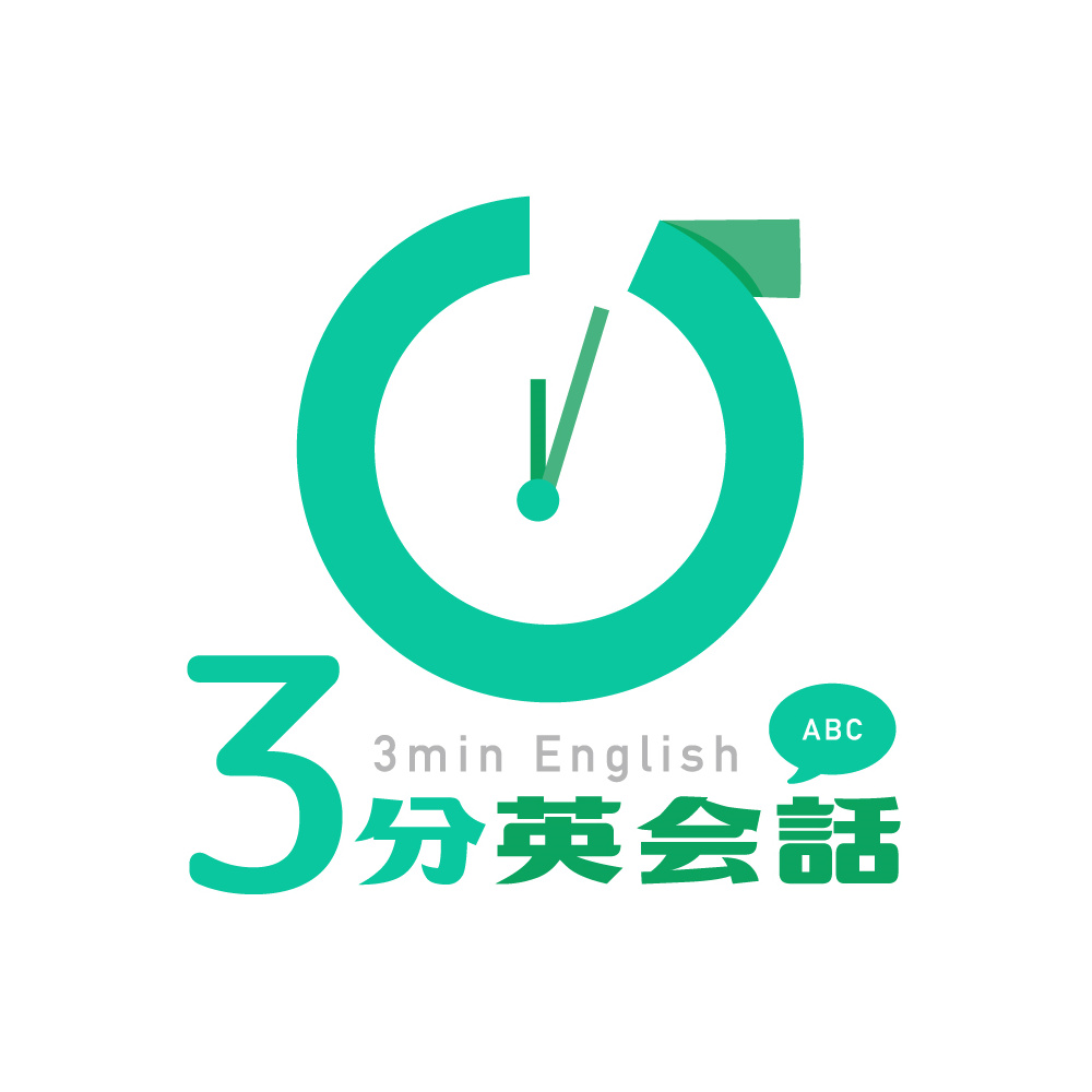 3分英会話編集部