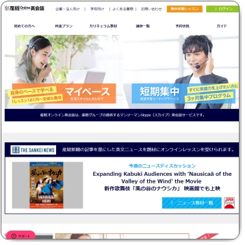産経ビジネスオンライン