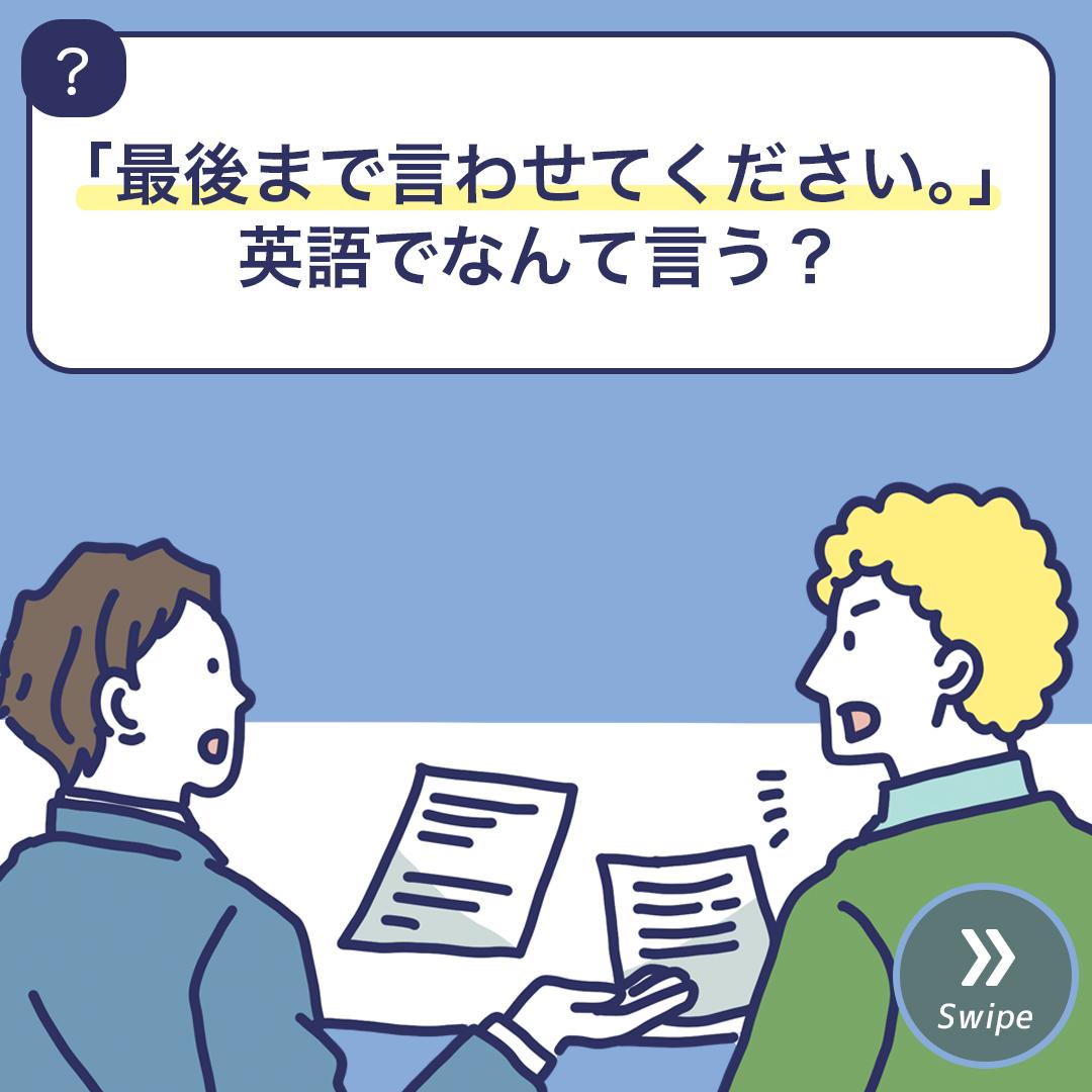 英語 最後 まで