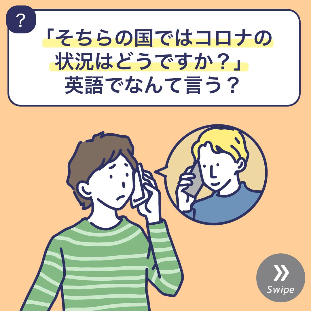 言う 英語 で なんて