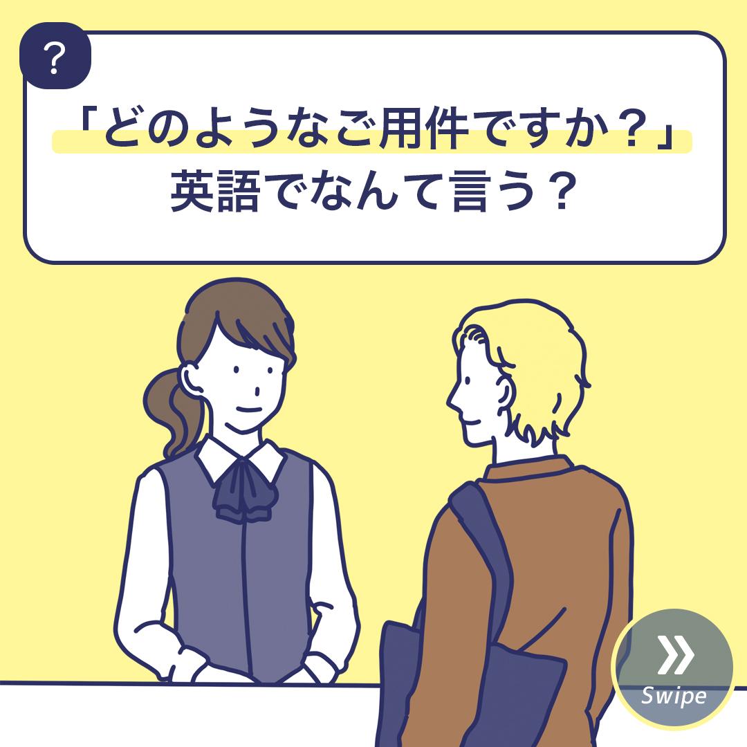 どのようなご用件ですか?」英語でなんて言う? | 3分英会話