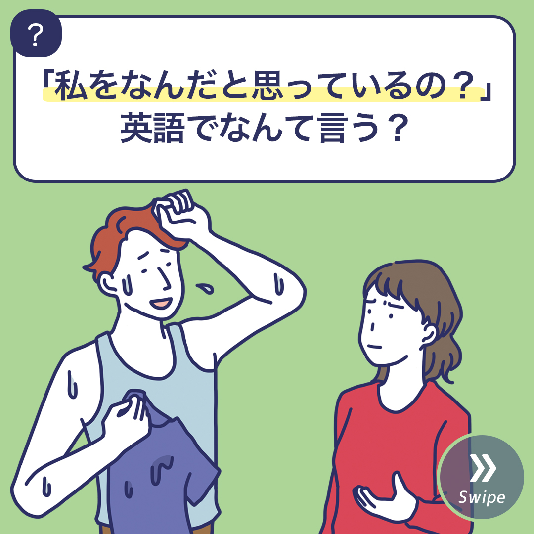 私をなんだと思っているの?」英語でなんて言う? | 3分英会話