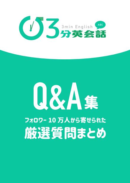 QA集イメージ